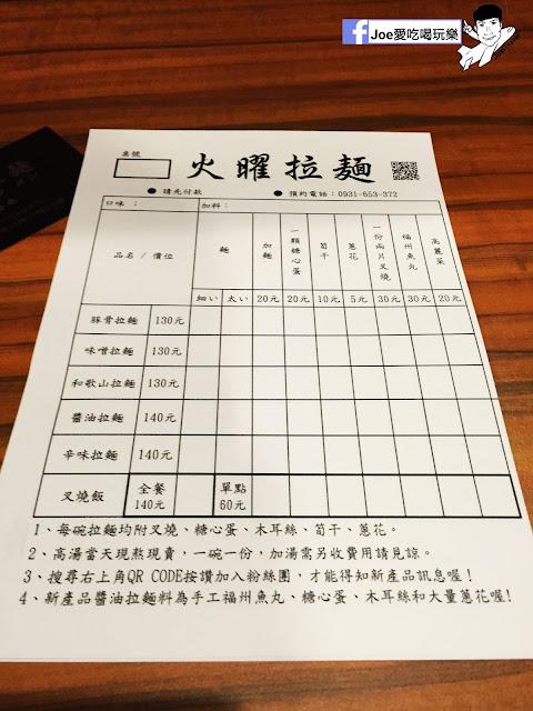 IMG 8619 - 【台中美食】火曜拉麵 漢口路上充滿日式風味的平價拉麵 | 日式拉麵 | 火曜拉麵 | 和歌山拉麵| 豚骨拉麵| 味噌拉麵 | 台中美食 |