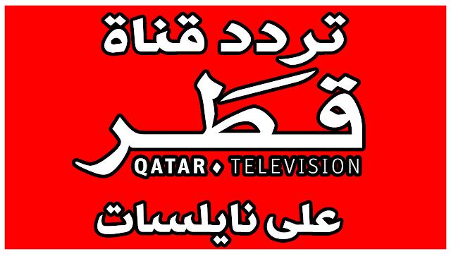 تردد قناة تلفزيون قطر QATAR HD على القمر الصناعي النايلسات