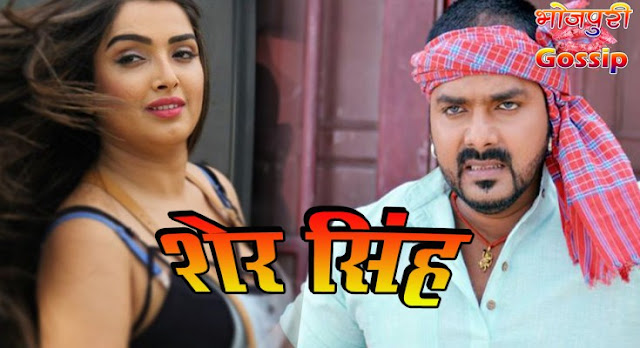 Bhojpuri movie Sher Singh 2018 wiki, full star-cast, Release date, Actor, actress, Song name, photo, poster, trailer, wallpaper