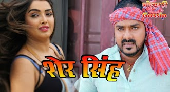 Pawan Singh, Amrapali Dubey New Upcoming movie Sher Singh 2019 wiki, Shooting, release date, Poster, pics news info