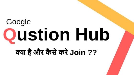 google qustion hub kya hindime