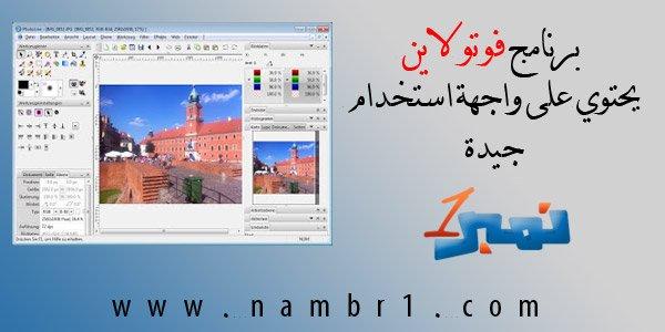 برنامج شبيه الفوتوشوب photo line يحتوي على واجهة استخدام جيدة