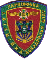 Емблема Харківської оае