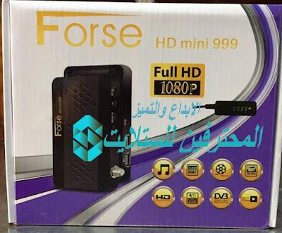 احدث سوفت وير فورس Forse hd mini 999  تفعيل السيرفر iptv  المجانى