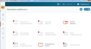 WebSite X5 GO шаблон настроить