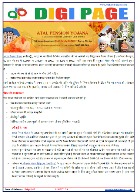 DP | ATAL PENSION YOJANA  | 19 - APR - 17 | IMPORTANT FOR SBI PO