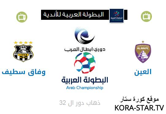 العين ووفاق سطيف بث مباشر البطولة العربية للأندية