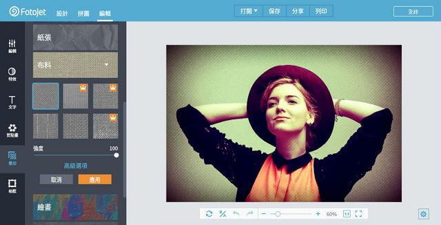FotoJet 線上照片編輯器:設計圖片、製作拼圖、圖形設計創作工具_304