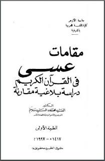 مقامات عسى في القرآن الكريم دراسة بلاغية مقارنة  - السيد محمد السيد سلام pdf