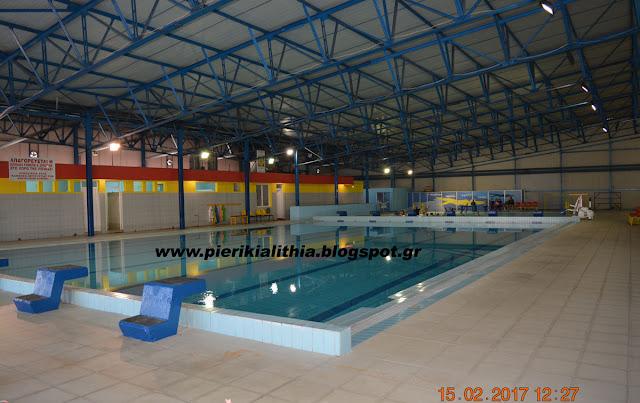 Ανοίγει την Δευτέρα 20 Φεβρουαρίου 2017 το κολυμβητήριο Κατερίνης.
