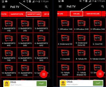 تطبيق PSS TV, تحميل PSS TV apk, تطبيق PSS TV, PSS TV télécharger, PSS TV download, تحميل تطبيق PSS TV  الاصدار الاخير لتشغيل و مشاهدة قنوات BeIN, PSS TV bein sport apk, بين سبورت بث مباشر, bein sport بث مباشر بدون تقطيع, PSS TV apk