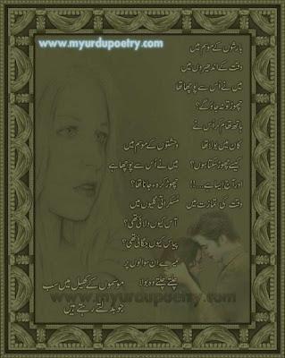 Most Romantic Urdu poetry Poem Barish K Mosam Main, urdu poems barish shayari , poetry, sms
