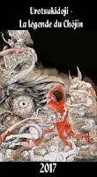 http://blog.mangaconseil.com/2017/05/a-paraitre-urotsukidoji-la-legende-du.html