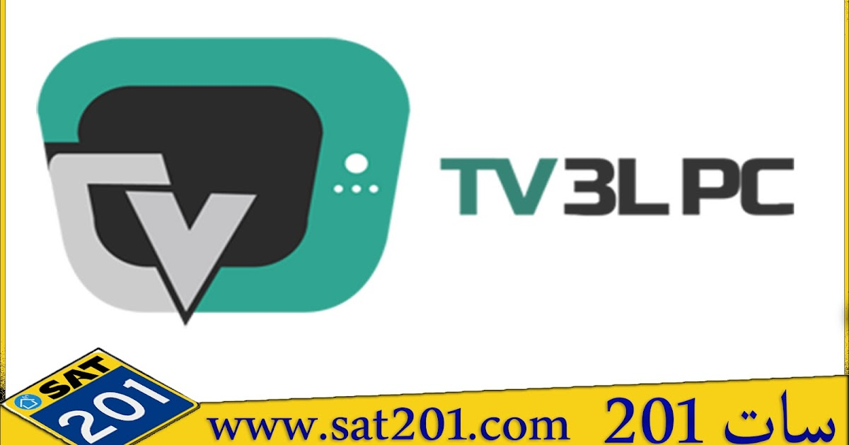 تحميل وتسطيب برنامج tv 3l pc لمشاهدة القنوات على الكمبيوتر بدون