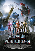 Могучие рейнджеры фильм 2017