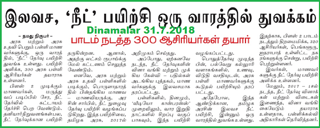 Free Coaching for NEET Exam 2019 - Starts within a Week in TN Govt Schools