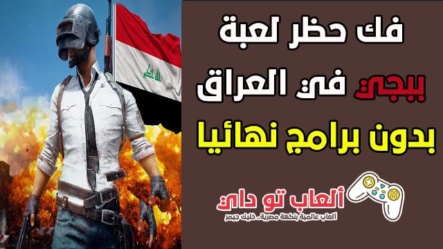 حل مشكلة حظر لعبة ببجي PUBG في العراق بدون برنامج VPN
