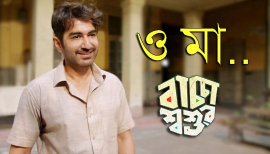O Maa Song From Baccha Shoshur Bengali Movie Cast Jeet And Koushani