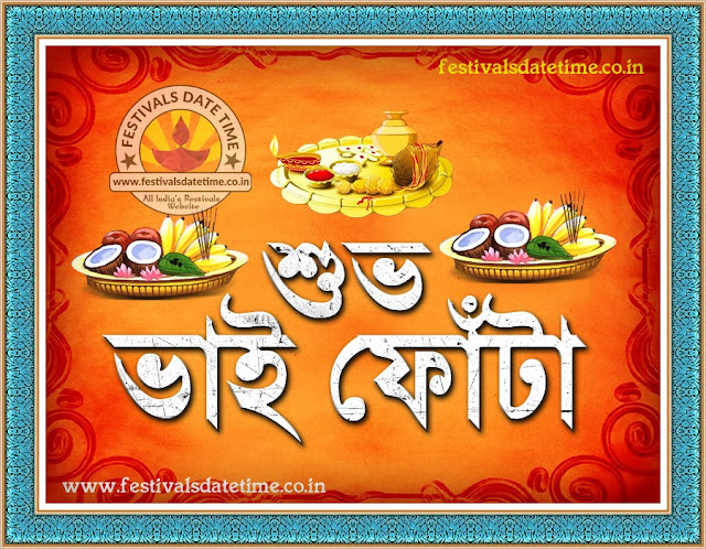 Subho Bhai Phota, Bhai Phonta Bengali Wallpaper Free Download