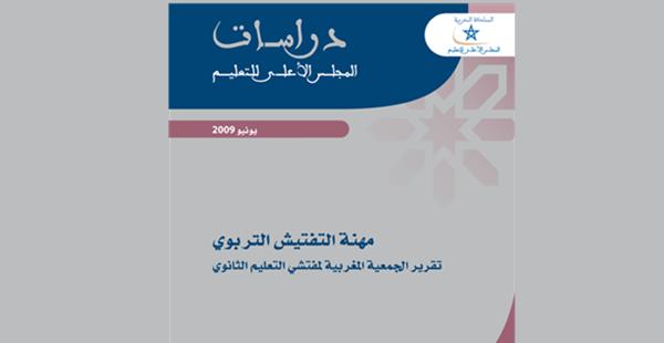 دراسات المجلس الأعلى للتعليم:ملف هام حول مهنة التفتيش