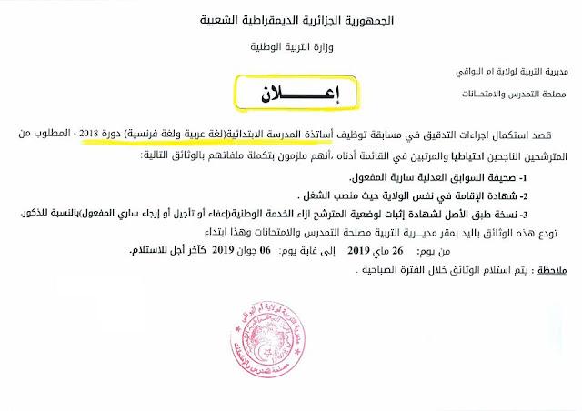 هام : استدعاء من القائمة الاحتياطية للطور الابتدائي 2018 عربية و فرنسية أم البواقي