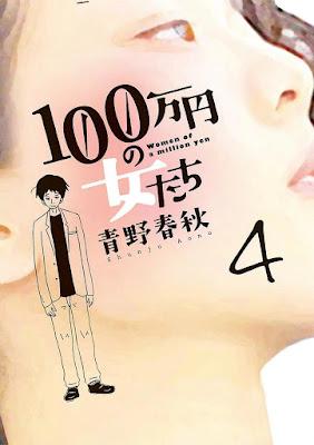 [Manga] 100万円の女たち 第01-04巻 [100manen no Onnatachi Vol 01-04] Raw Download