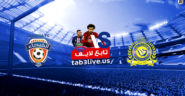 مشاهدة مباراة النصر والفيحاء بث مباشر اليوم 2020/08/29 في الدوري السعودي