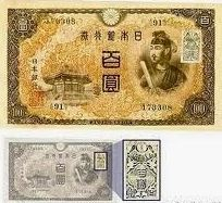 Tujuh Puluh Lima Milyar Yen – Jepang