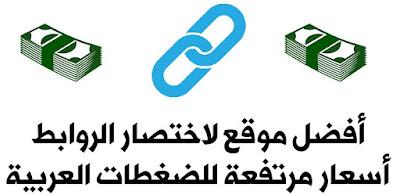 موقع للربح من الانترنت يقدم 6 دولار للدول العربية