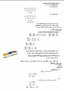 تصحيح امتحان الرياضيات لشهادة التعليم Screenshot_2017-06-1