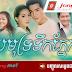 TV3 Thai Lakorn - Samut Tuek Pnek [48End]
