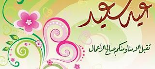 عيدكم مبارك وكل عام وانتم بخير 2018