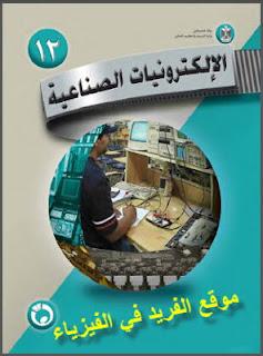 كتاب الإلكترونيات الصناعية ـ نظري، الجزء الثالث pdf للصف الثاني الثانوي، إلكترونيات القوى، إلكترونيات الرقمية، الضوئية، الحرارية، أنظمة التحكم، برابط مباشر مجانا، منهاج فلسطين