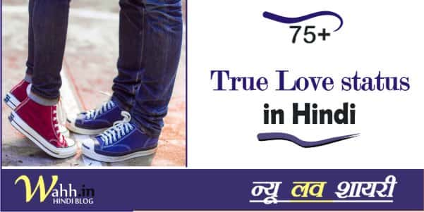 75-True-Love-status-in-Hindi