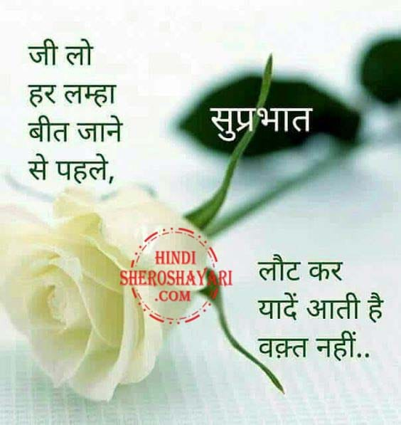 Beautiful Suprabhat Quotes With Flowers