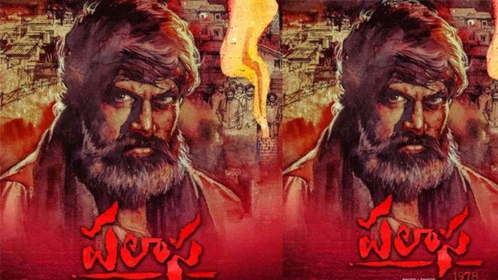 Palasa 1978 Movie Review in 3Movierulz