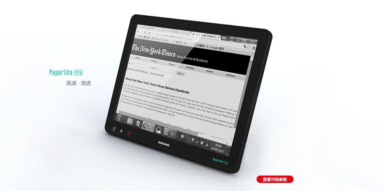 電子墨水 (E-ink) 護眼顯示器 Paperlike Pro﹍(1) 入手及開箱心得