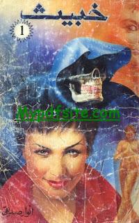 Khabees Pdf Novel
