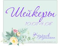 http://kreativartshopp.blogspot.ru/2017/07/29.html