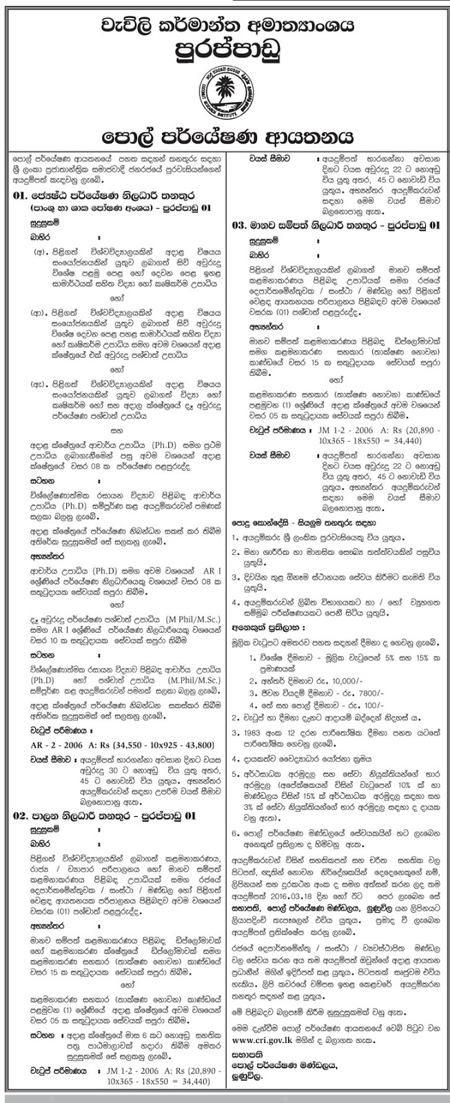 Vacancies - Jyoti Senior research officer - Administrative Officer - Human Resources Officer - CRI - Ministry of Plantation Industries