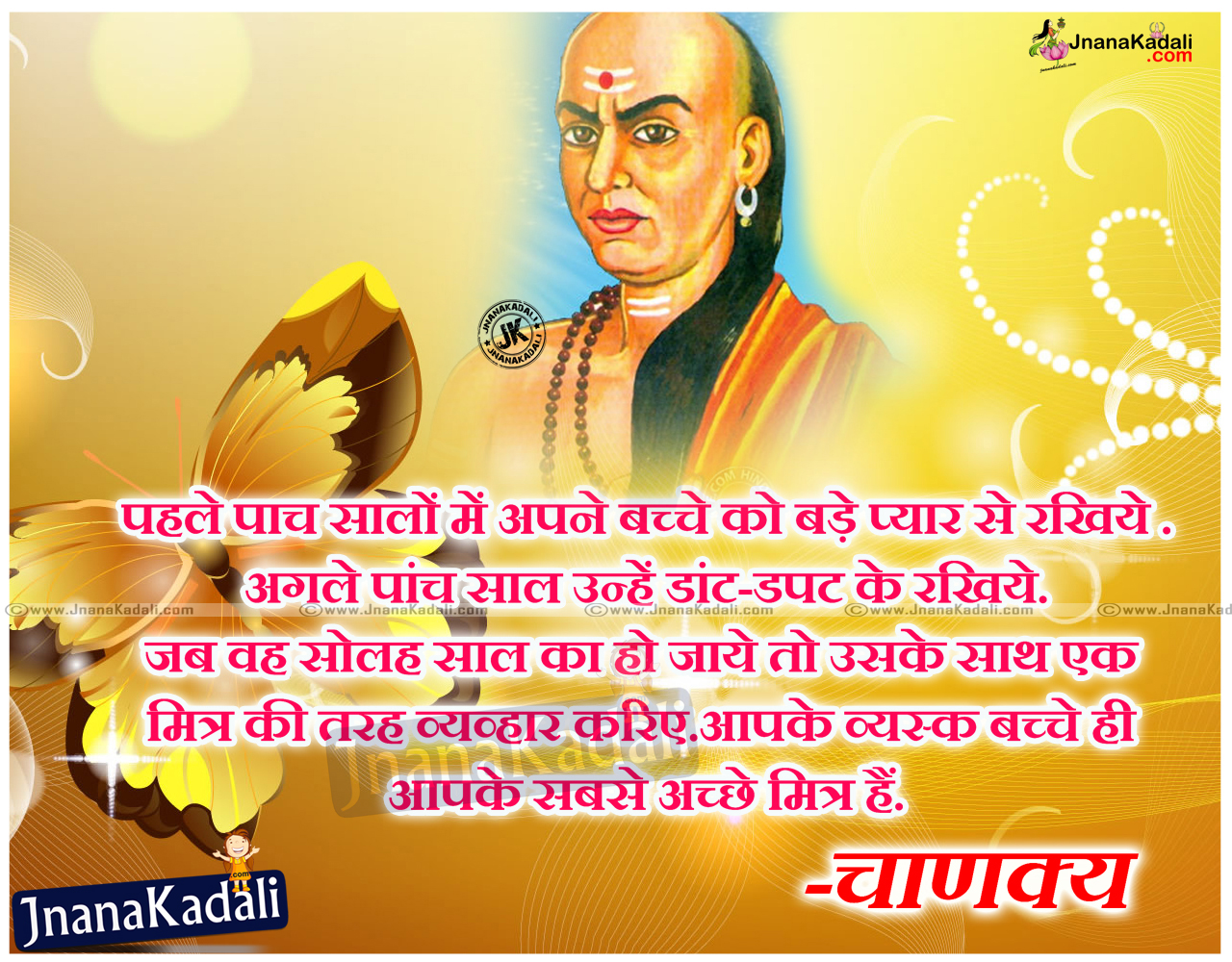 chanakya quotes pdf