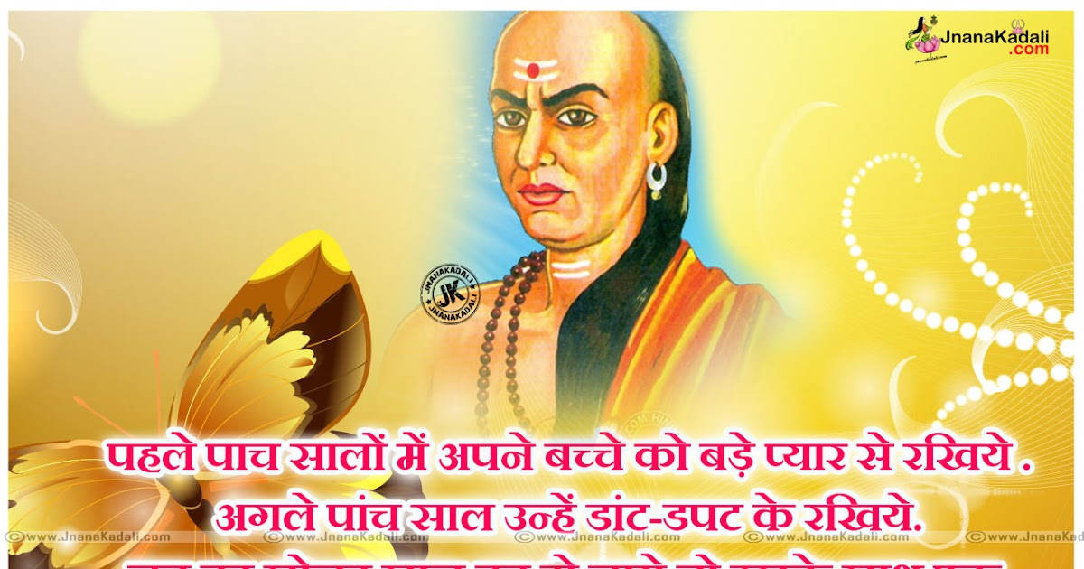 Vivekananda Tamil Quotes Wallpapers Best Quotes Of Chanakya With Hd Wallpapers In Hindi