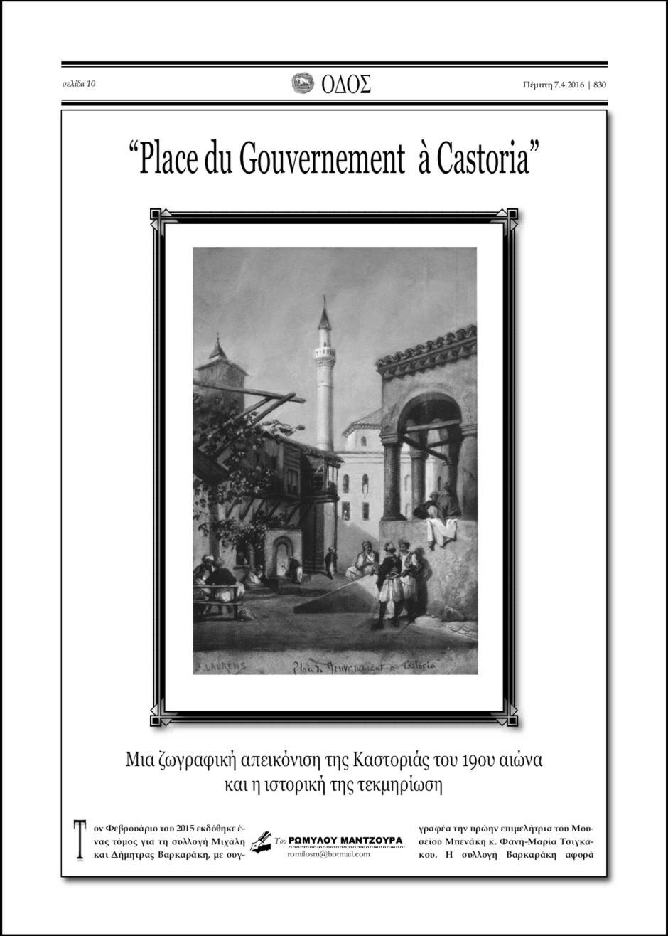 """ΡΩΜΥΛΟΥ ΜΑΝΤΖΟΥΡΑ: """"Place du Gouvernement à Castoria"""""""