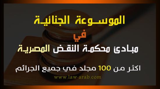 تحميل موسوعة مبادئ النقض الجنائي المصرية
