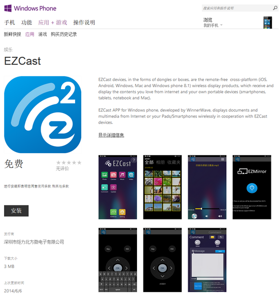 ezcast windows 8.1