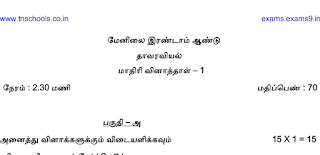 Plus two tnscert government official model question paper 2018 Botany Tamil Medium