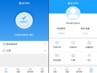 極光VPN APK