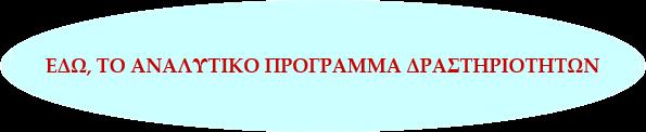 http://www.hsir.org/Anakoinoseis/ProgrammaDomonIMOF17-18.pdf