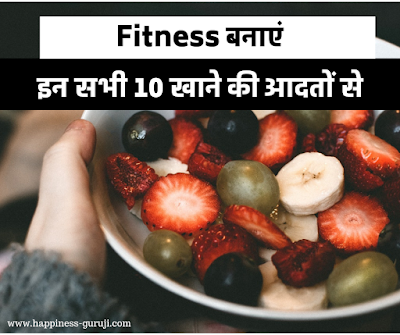 In this post you will learn Secret of health and fitness tips in Hindi, Top 10 health tips and good habit, and also learn about how to improve health and fitness by good habits only on www.happiness-guruji.com