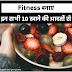 इन सभी 10 खाने की आदतों को अपनाकर फिटनेस बनाएं | Health tips hindi